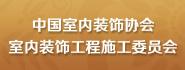 中國室內裝飾協會施工委員會